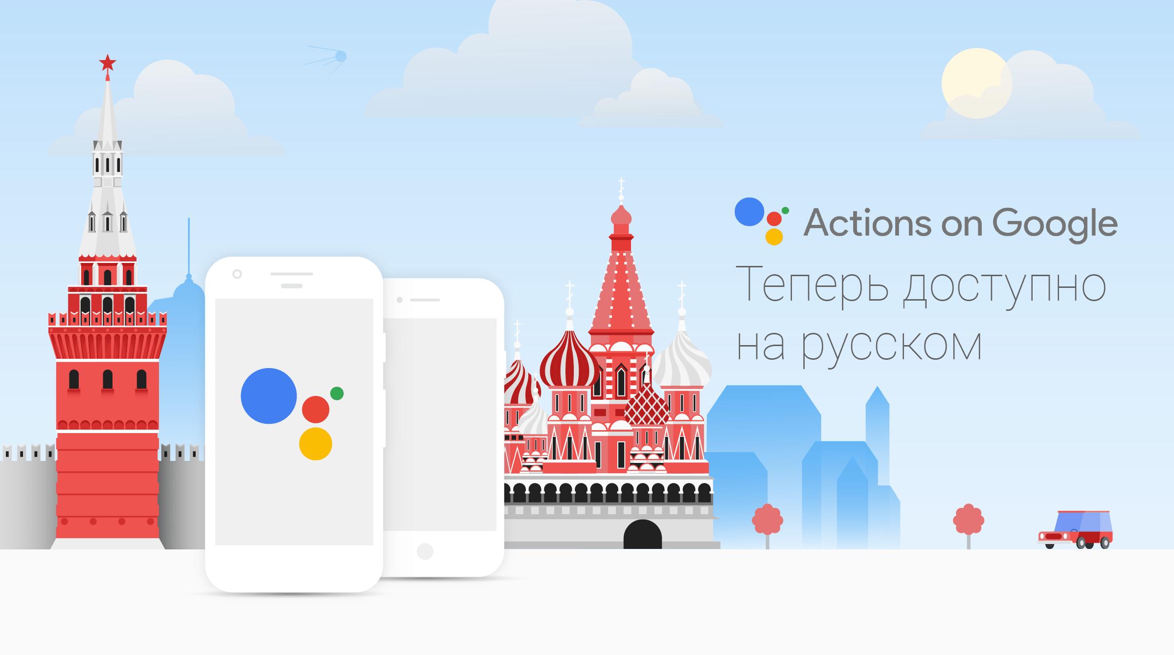 Google Assistent заговорил на русском языке