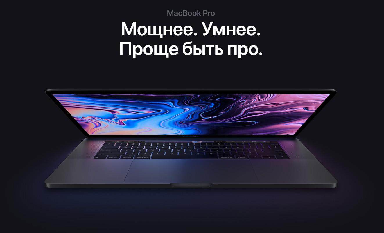 Apple неожиданно выпустила обновленные Macbook Pro с Intel i9