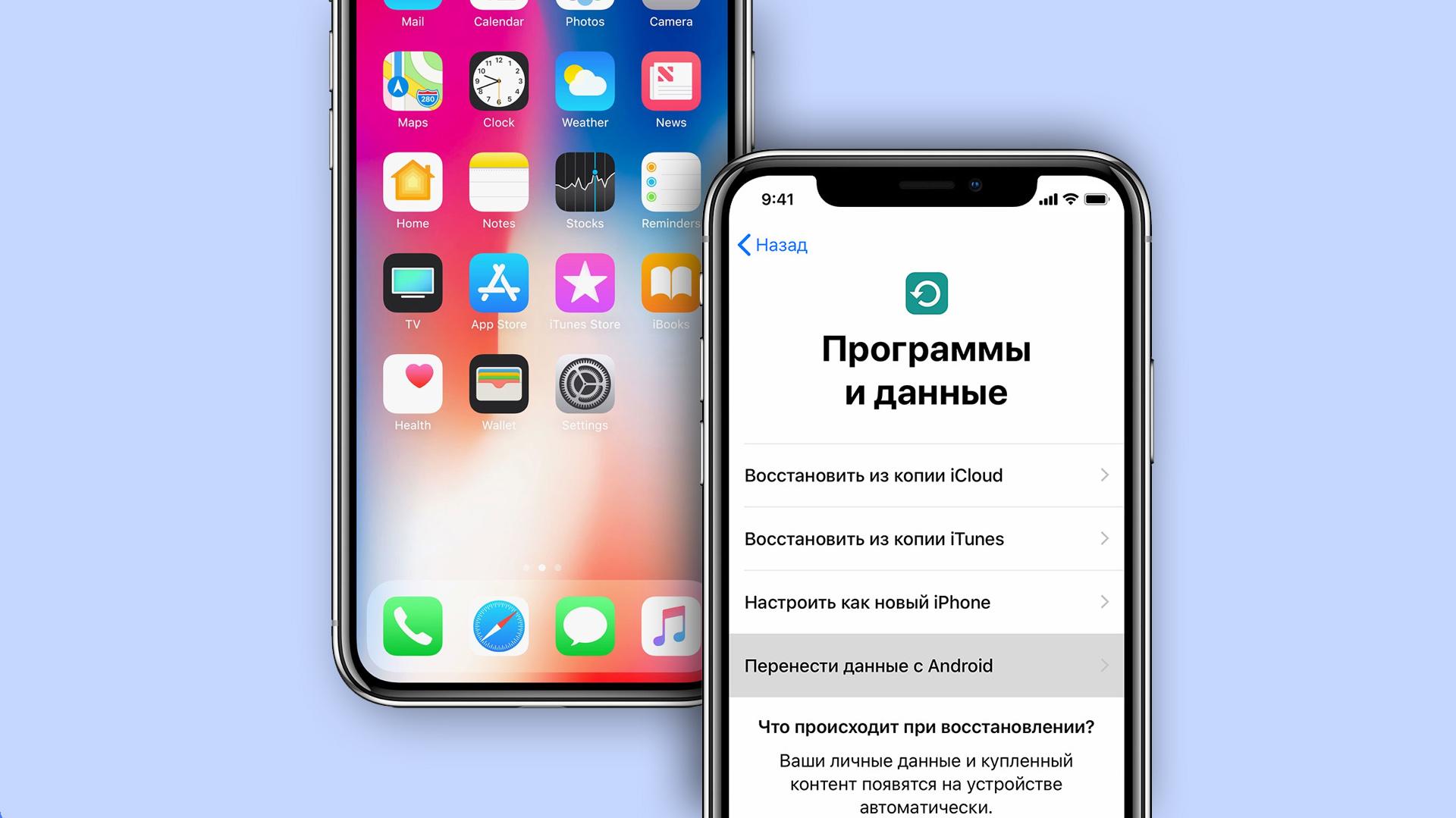 Как перенести данные на новый iPhone